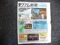 グアム新聞